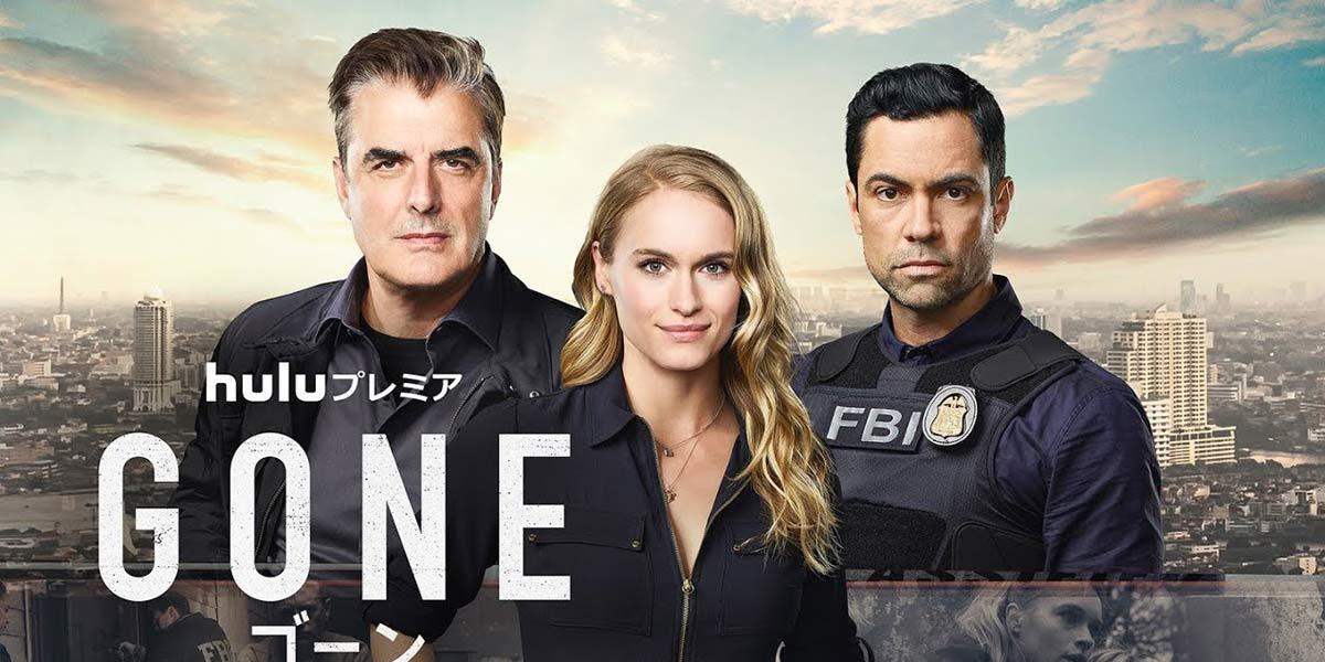 Gone season 2 Release Date